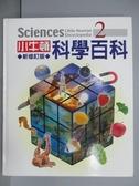 【書寶二手書T2/科學_PBO】小牛頓科學百科(2)