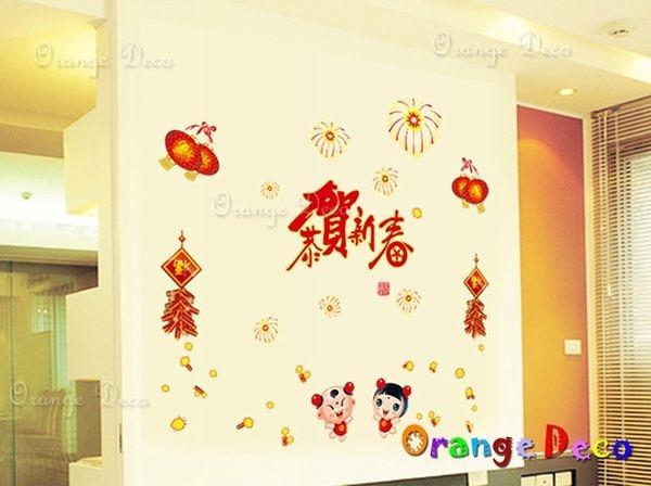 壁貼【橘果設計】恭賀新春 過年 新年 DIY組合壁貼/牆貼/壁紙/客廳臥室浴室室內設計裝潢
