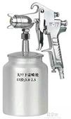 噴搶w77噴漆槍下壺配件3.0口徑噴漆槍f75罐乳膠漆噴膠槍71罐YYJ 易家樂