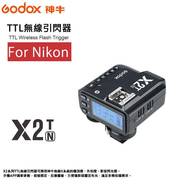 黑熊館 GODOX 神牛 X2T-N for Nikon 無線引閃器 發射器TX 閃光燈觸發器 高速TTL 手機藍芽遙控 X2TX-N X2