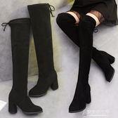 顯瘦過膝靴女長筒靴子女秋冬粗跟高跟韓版百搭高筒彈力靴 東京衣秀