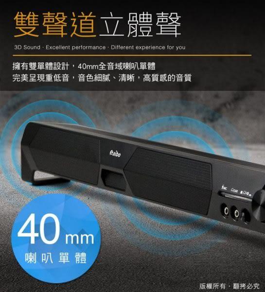 【台中平價鋪】全新 aibo LA101 USB家庭劇院 單件式雙聲道立體聲喇叭
