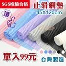 【雨眾不同】多功能止滑墊 防滑墊 45 x 120cm MIT 台灣製