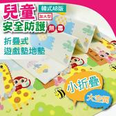 【04700】 韓式AB版 兒童安全防護遊戲墊 加大型 折疊 無毒 地墊  防護墊
