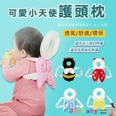 寶寶頭部保護墊-學步護頸枕防撞墊天使翅膀造型-JoyBaby