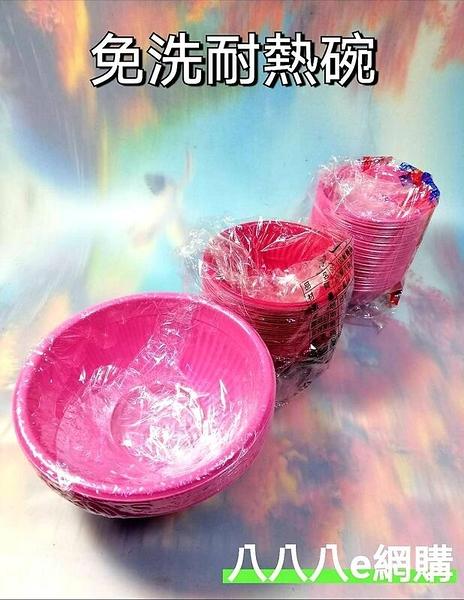 免洗耐熱碗~免洗用品 免洗碗 紙碗 免洗餐具 中秋烤肉用品【八八八】e網購