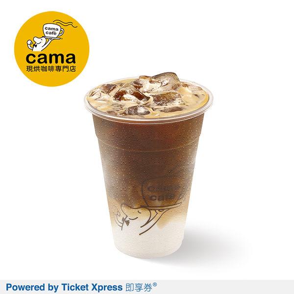 [即享券。cama]卡布奇諾 (冰) 大杯