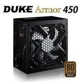 松聖DUKE Armor BR450 銅牌80%電源供應器 450W