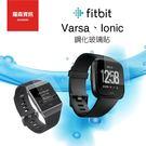 Fitbit Ionic Versa 鋼化玻璃螢幕保護貼 保護貼 螢幕貼 疏油 防水 防指紋