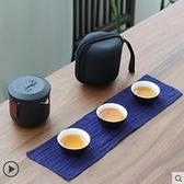 旅行茶具套裝便攜式包一壺二三四杯快客杯小套陶瓷功夫隨身泡茶壺 - 風尚3C