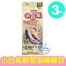 【最新到貨】小白兔 暖暖包 鞋墊型 10...