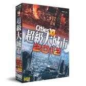 【軟體採Go網】PCGAME-超級大城市XL 2012 中文盒裝版 (收錄★發達指南★)