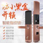 電子鎖 門鎖 雷力迅智能鎖指紋密碼鎖家用防盜大門室內刷卡鎖感應滑蓋電子門鎖 Igo 全管免運