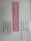 【書寶二手書T3/心理_KHE】過靈性而富裕的生活_SHAKTI GAWAI