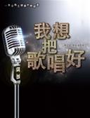 (二手書)我想把歌唱好:一本沒有五線譜的唱歌書