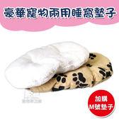 【M號】豪華寵物兩用睡窩墊子 糖果色寵物磨砂塑料窩 澡盆 睡窩 兩用窩 塑膠窩 洗澡盆 寵物洗澡