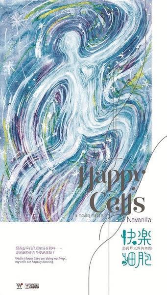娜娃妮塔 快樂細胞 CD  (購潮8)