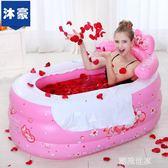 沐豪充氣浴缸 浴桶成人家用折疊浴盤洗澡桶 加厚塑料泡澡桶沐浴桶MBS『潮流世家』