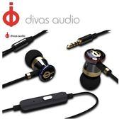 Divas DV-2013入耳式耳機 爵士黑