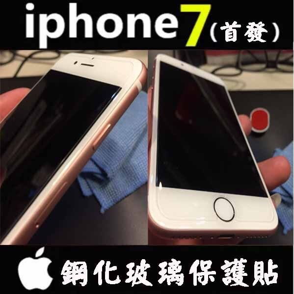 iPhone 6/7/8/X plus 鋼化玻璃膜 9H強化玻璃 防爆膜 手機保護貼 日本旭硝子 玻璃貼 鋼膜