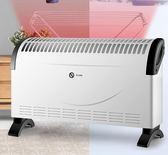 取暖器家用省電居浴兩用節能電暖氣暖風機浴室臥室對流電暖器