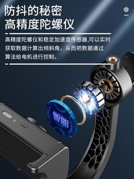 【智能防抖】手機穩定器云臺一體式自拍桿360自動旋轉手持直播支架 NMS蘿莉新品