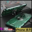 【萌萌噠】iPhone 11 Pro XR Xs Max 創意高檔魔盾系列 鋁合金金屬背板 雷射金屬貼片 全包軟邊 手機殼