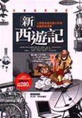 (二手書)新西遊記(軟精)(特價280元)