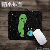 防水鎖邊加厚滑鼠墊外星人ET地球創意個性游戲電競滑鼠墊 歌莉婭