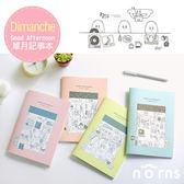 【Dimanche Good Afternoon單月記事本】Norns 迪夢奇 文具 手帳本 行事曆