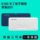 Logitech 羅技 K380 多工藍牙鍵盤 藍芽鍵盤 藍芽 鍵盤 繁體中文版