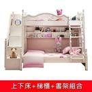 【千億家居】兒童床架/(上下床+梯櫃+書...