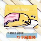 蛋黃哥 筆袋 包包 化妝包 零錢包卡片包 收納包 長夾 創意生日禮物 婚禮小物 正版授權 培根