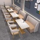 卡座沙發 酒吧桌椅餐廳桌家用奶茶店甜品店咖啡廳桌椅組合餐飲家具T