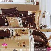 床罩全套(6*7尺) 高級五件式100%純棉雙人特大/ivy精品『彩逸風華』☆*╮