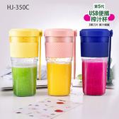 【好健康工坊】第5代USB便攜榨汁杯(HJ-350)隨行果汁機 送樂優蔬果榨汁瓶