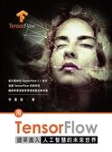 (二手書)用TensorFlow提早進入人工智慧的未來世界
