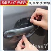 ✿mina百貨✿ 汽車把手保護貼膜 把手保護 防刮 車門保護貼 把手保護貼 汽車百貨【G0070】