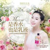 SHILLS舒兒絲 女神香氛遊樂園保濕潤澤身體乳 ◆86小舖 ◆
