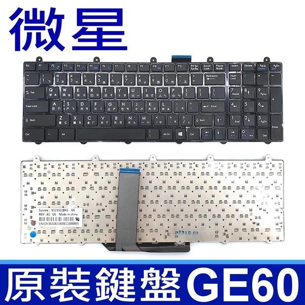 MSI 微星 GE60 全新品 繁體中文版 筆電專用鍵盤 GE70 2OE/2PE GT60 GX60 GX70 GE60 0ND / 2OC / 2PF