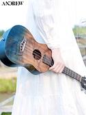 尤克里里 安德魯初學者可愛尤克里里女23寸小吉他男兒童烏克麗麗入門 LX 曼慕