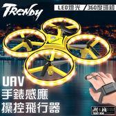 『公司貨免運費』【VR030087】UVA智能感應手勢遙控飛行器無人機懸浮飛機體感四軸操控飛行器