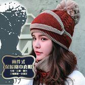走走去旅行99750【IB220】帽子口罩圍脖3件套 加絨保暖毛線帽 秋冬針織保暖脖套 毛球針織毛線帽 3色