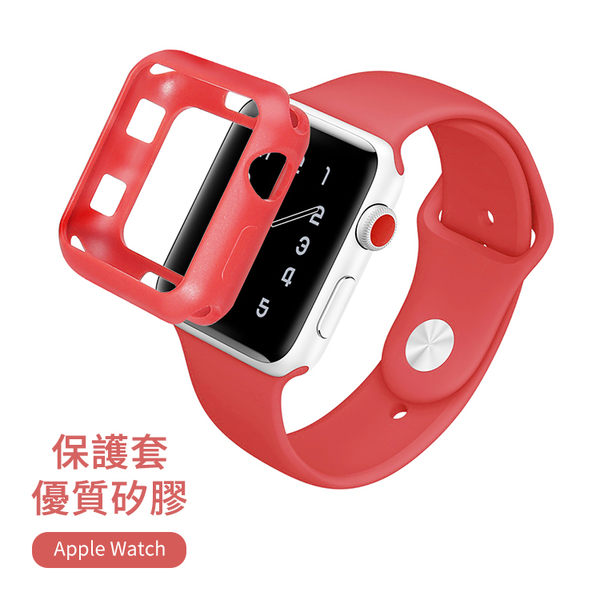 Apple Watch 1/2/3 手錶保護套 純色 矽膠 軟殼 保護殼 鏤空 錶框 全包 iWatch 手錶殼