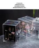 耳環架子展示架家用收納 掛項鏈耳釘耳飾飾品架大容量透明首飾盒夏洛特 LX