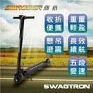 SWAGTRON SWAGGER潮格 碳...
