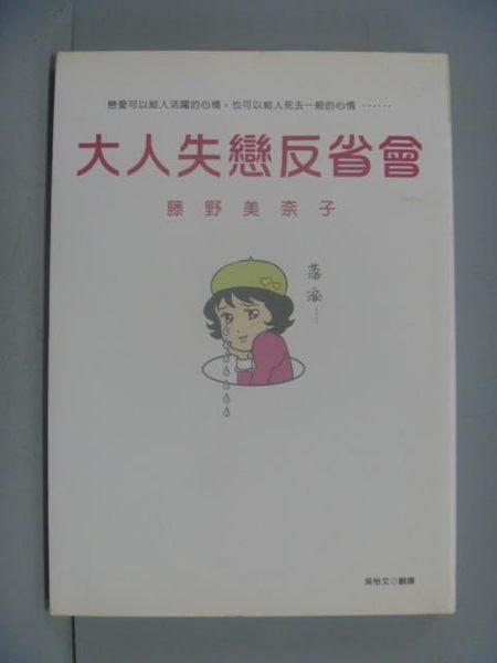 【書寶二手書T8/兩性關係_GCH】大人失戀反省會_藤野美奈子