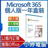 【免運+3期零利率】全新 Microsoft Office 365 個人版中文PKC(無光碟) 一年盒裝 1人授權