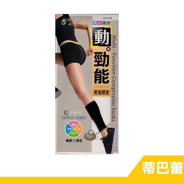 【RH shop】蒂巴蕾 動 勁能 壓縮腿套 HK-285