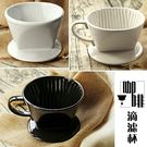 陶瓷咖啡濾杯美式咖啡沖濾杯手沖咖啡濾杯滴濾咖啡壺 滿598元立享89折